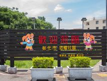 Peinture d'art de la communauté 3D de Zhongquan Images stock