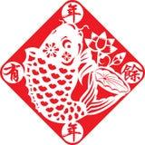 Peixes afortunados para comemorar o ano novo lunar Imagem de Stock