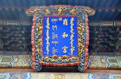 Pekín el templo de Yonghe, China imagenes de archivo