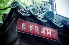 Pekín, la calle imperial de la universidad Imagen de archivo libre de regalías