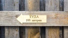 Pekaresymbol med text - hitåt 100 meter Arkivbild