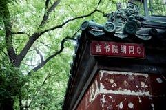 Pekin Cesarska szkoły wyższa ulica Zdjęcia Royalty Free