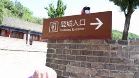 PEKIN CHINY, Wrzesień, - 8, 2016: Wejście wielki mur przy Badaling Obrazy Stock