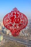 Pekin telewizi wierza Obraz Royalty Free