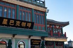 PEKING, CHINA - 19. DEZEMBER 2017: Starbucks-Kaffeestube im chinesischen Trachtenmodegebäude auf Qianmen-Straße in Peking stockfotos