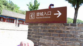 PEKING KINA - September 8, 2016: Ingång till den stora väggen på Badaling Arkivbilder
