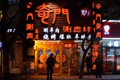 Peking-Straßen-Nacht Stockfotos