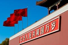 Peking tiananmen vierkant Stock Afbeelding