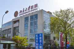 Peking University School of Medicine Building Stock Image