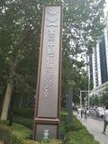 PekingCofco Plaza fotografering för bildbyråer