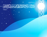 Pellegrinaggio islamico Aya Eid Immagini Stock Libere da Diritti
