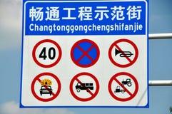 Pengzhou, Китай: Знак уличного движения с Pictograms Стоковые Фотографии RF