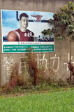 Pengzhou, China: Anuncio de la pared de Yao Ming Foto de archivo libre de regalías