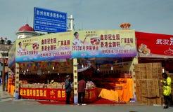 Pengzhou, China: Mooncake Displays Royalty Free Stock Image