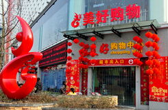Pengzhou, China: Shopping Mall with Holiday Decorations Royalty Free Stock Photography