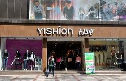 Pengzhou, Chine : Mémoire de vêtement de Yishion Images libres de droits