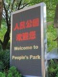 People's Park Shanghai China Stock Image