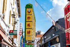 People's Parkuje kompleks historycznie i Ikonowy projektujący budynek lokalizował w Porcelanowym miasteczku, Singapur zdjęcie stock