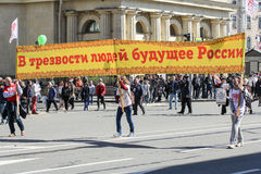 People with a large poster on the festive demonstration. Royalty Free Stock Image