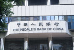 People's Bank of China Stock Photos