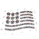 People in the shape of an American flag. A group of people in the shape of an American flag, a flash mob Stock Illustration