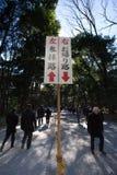 People walking in Meiji shrine garden Stock Photography