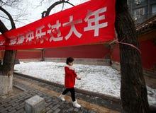 Pequim Foto de Stock