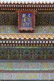 Pequim, a Cidade Proibida Imagens de Stock