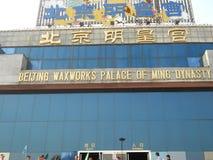 Pequim Ming Imperial Palace Fotografia de Stock Royalty Free
