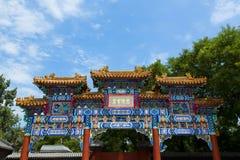 Pequim, templo da Lama Imagem de Stock Royalty Free