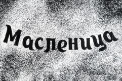 """Período do shrovetide da frase """"Maslenitsa"""" do russo da tipografia do alimento Imagem de Stock"""