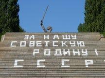 Per la nostra patria sovietica! Immagine Stock