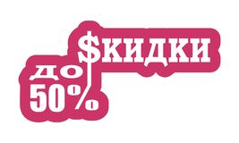 50 Percent Discount Sign. 50 Percent Reduction Sign. Special Offer Tag. Sale Up to 50 Percent Off. Russian Translation of the Inscription: Discount Stock Photography