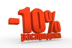 10 Percent Discount Sign. Royalty Free Stock Images