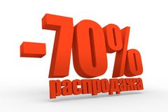 70 Percent Discount Sign. Stock Images