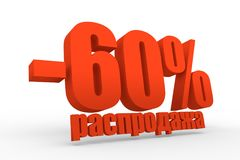 60 Percent Discount Sign. Stock Photo