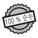 100 percent pure stamp on white. 100 percent pure black stamp in korean language. Sign, label, sticker Royalty Free Illustration