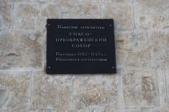 Pereslavl-Zalessky, RÚSSIA - 12 de março de 2017: Catedral de Spaso-Preobrazhensky Imagem de Stock