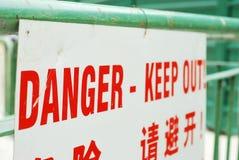 Perigo! Foto de Stock Royalty Free