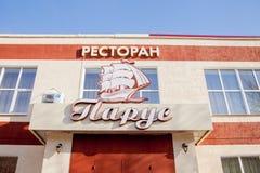 Perm Rosja, Marzec, - 11 2017: Znak na budynku Zdjęcie Stock