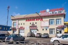 Perm, Russia - April 16.2016: Automobile service ` Avant guarde Royalty Free Stock Photos