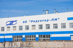 Perm, Russia - April 16,2016:  Industrial building of joint-stoc Royalty Free Stock Photography