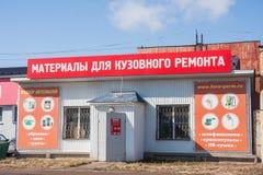 Perm, Russia - April 16.2016: Shop on sale of automobile spare Stock Images