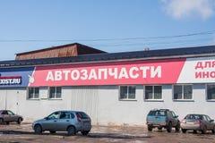 Perm, Russia - 16 aprile 2016: Negozio sulla vendita del pezzo di ricambio dell'automobile Immagine Stock Libera da Diritti