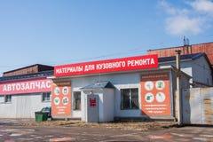 Perm, Russia - 16 aprile 2016: Negozio sulla vendita del pezzo di ricambio dell'automobile Immagini Stock