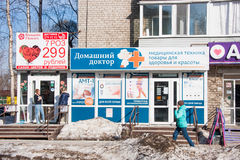 Perm, Russia - March 31,2016: Shops on a ground floor of the hou Royalty Free Stock Photos