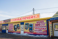 Perm, Russia - March 31.2016: Shops industrial and household pro Stock Photos