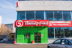 Perm, Russia - March 31,2016:  Signboard on a building of  shop Royalty Free Stock Photos