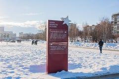 PERM, RUSSIA - 13 marzo 2016: Centro commerciale di prodezza e di gloria Immagini Stock