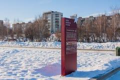 PERM, RUSSIA - 13 marzo 2016: Centro commerciale di prodezza e di gloria Immagini Stock Libere da Diritti